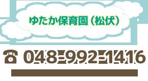 ゆたか保育園(松伏) 電話:048-992-1416 〒343-0111 埼玉県北葛飾郡松伏町松伏431