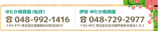 ゆたか保育園(松伏):048-992-1416|ゆたか保育園(伊奈):048-992-1416