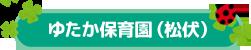 ゆたか保育園(松伏)